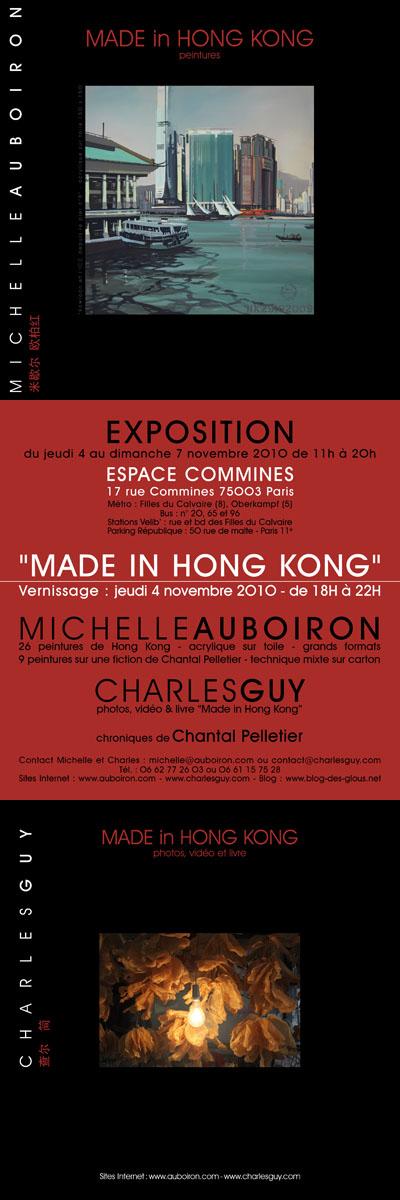 """Vernissage de l'exposition """"Made in Hong Kong"""" - le 4 novembre 2010 de 18 h à 22 h à l'espace Commines - 17 rue Commines - 75003 Paris"""